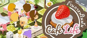 เกมส์ Cafe Life ร้านกาแฟในฝัน