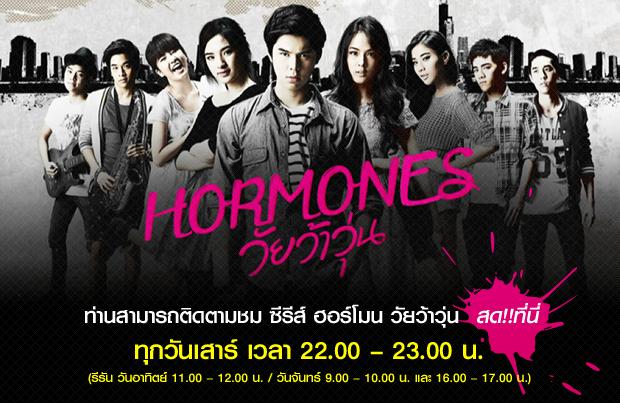 ดูทีวีออนไลน์ Hormones วัยว้าวุ่น ทางช่อง GMM ONE