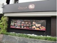 ร้านอาหาร Daruma