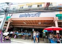 ร้านอาหาร แม่ผ่องศรี หนองปรือ ชลบุรี