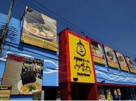 ร้านอาหาร Ramen Misawa (มิซาวะ ราเม็ง)