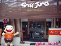 ร้านอาหาร Grill Jung Japanese Restaurant